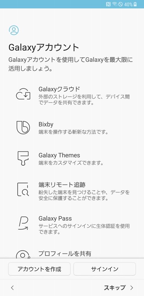 Galaxy note 8 au SCV37 初期設定5