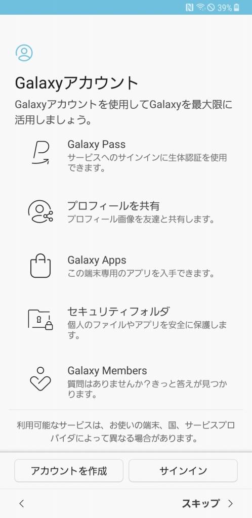 Galaxy note 8 au SCV37 初期設定6