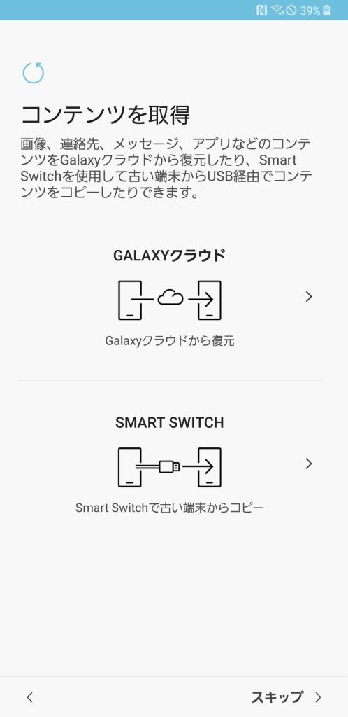 Galaxy note 8 au SCV37 初期設定7