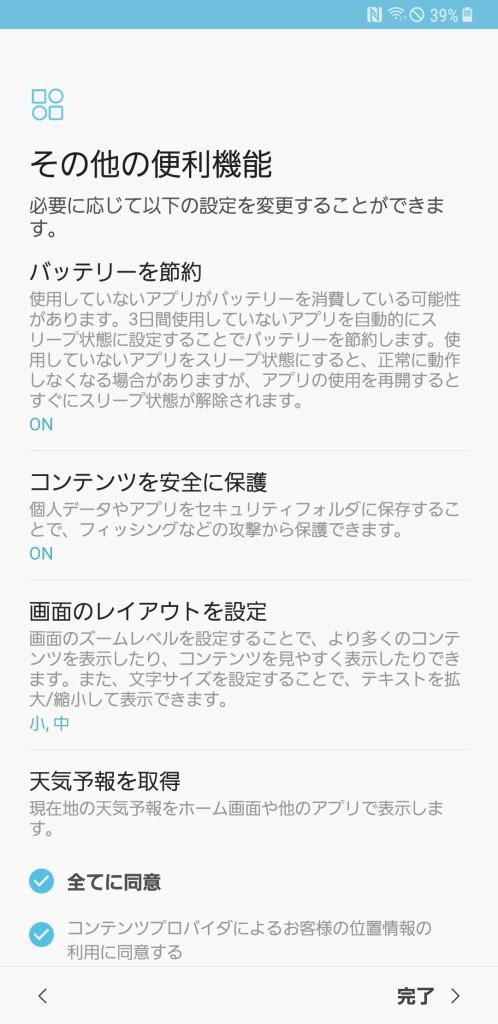 Galaxy note 8 au SCV37 初期設定8