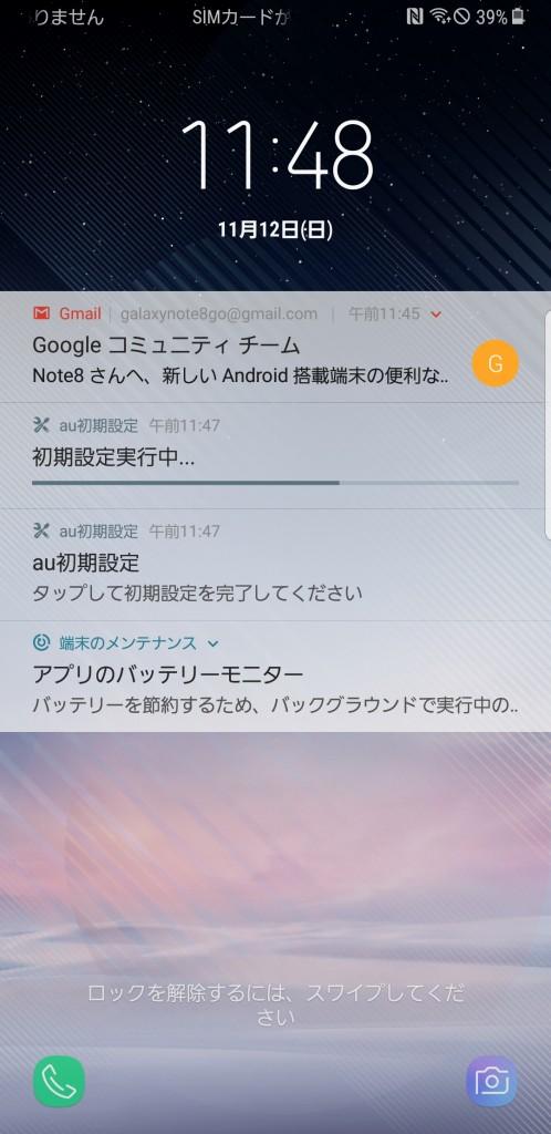 Galaxy note 8 au SCV37 初期設定9