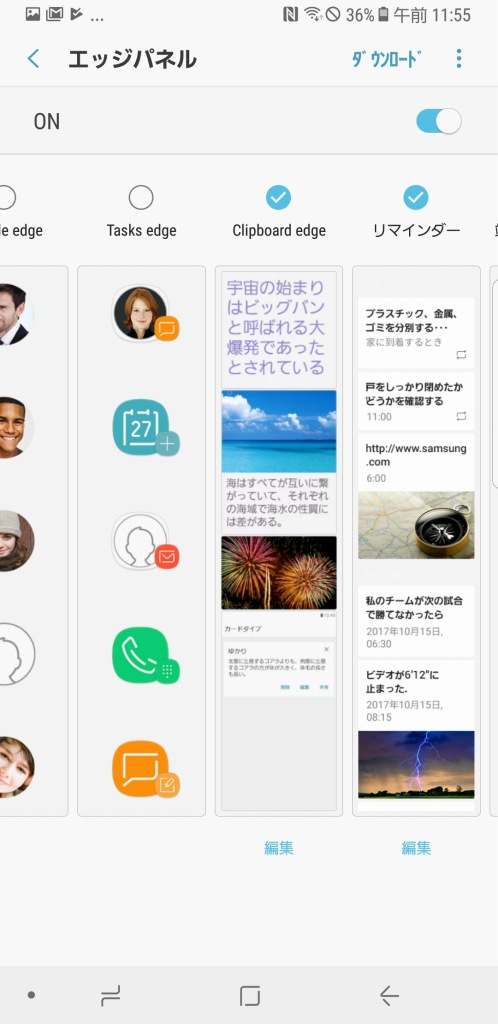 Galaxy note 8 au SCV37 Bixby 11