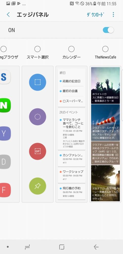 Galaxy note 8 au SCV37 Bixby 10