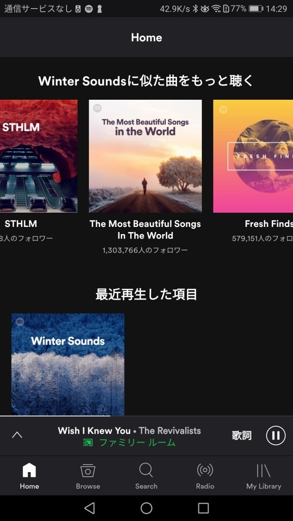 Google Home Mini Spotifyアプリで操作