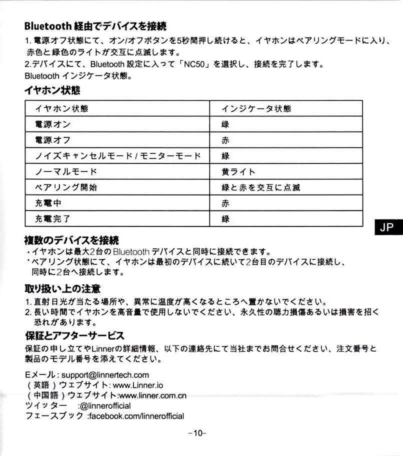 Linner bluetoothワイヤレス ノイキャン イヤホン 取説