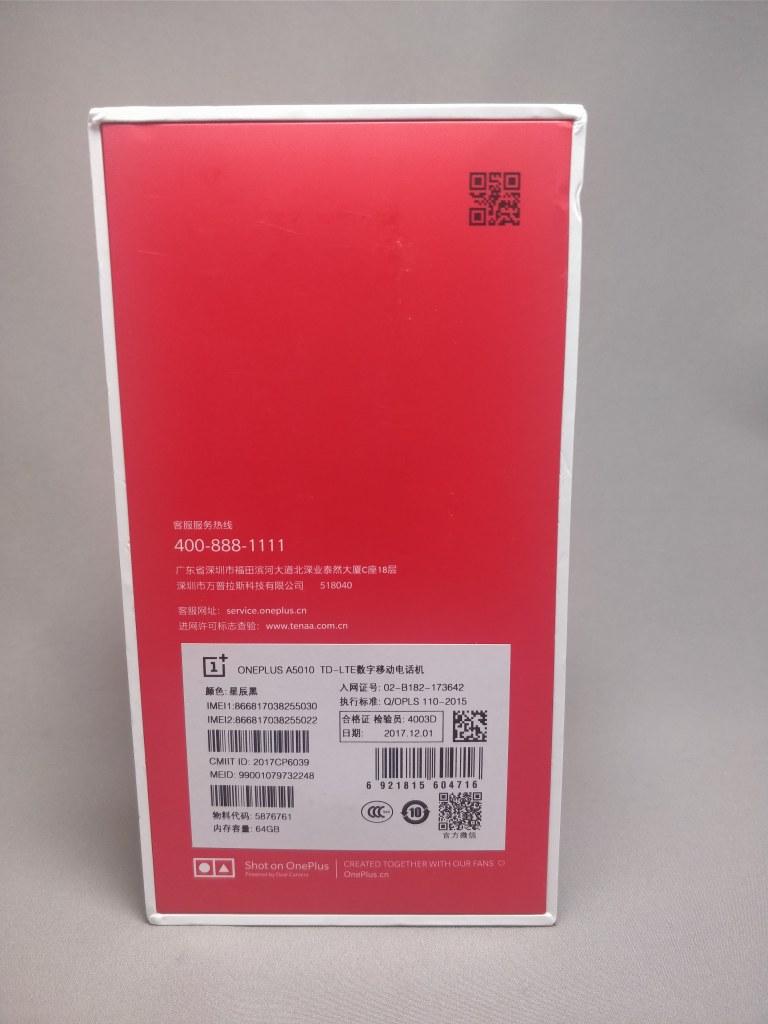 OnePlus 5T 化粧箱 裏