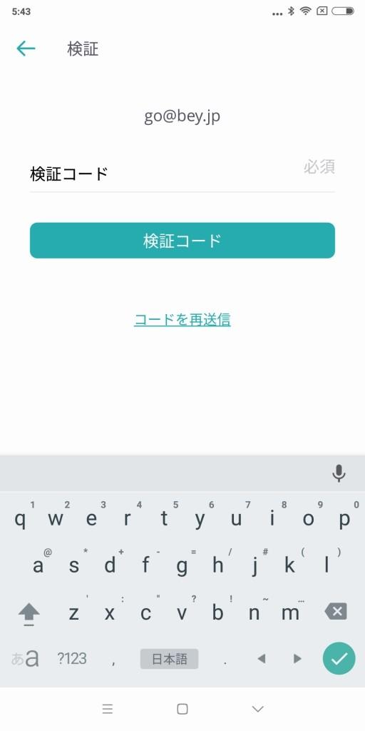 セサミ アプリ メルアド 検証コード