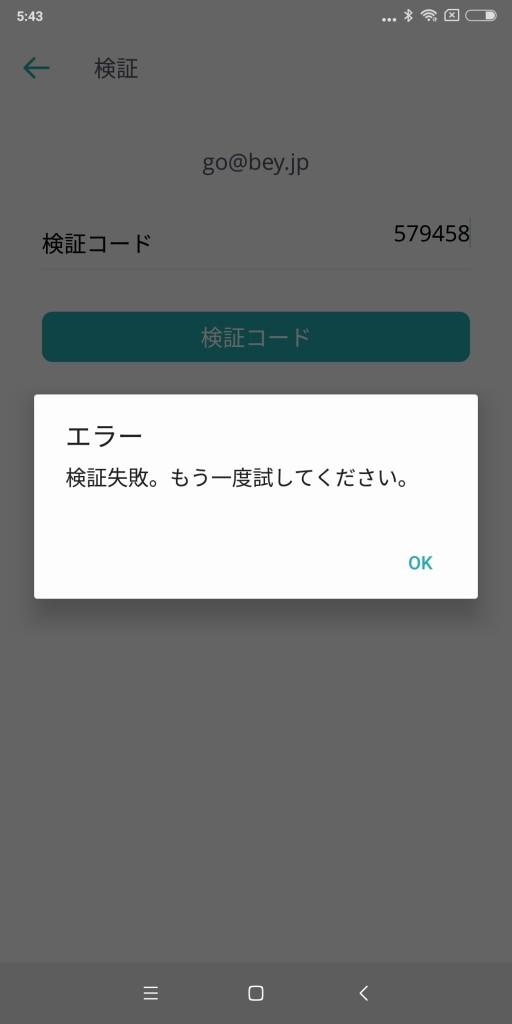 セサミ アプリ エラー 失敗