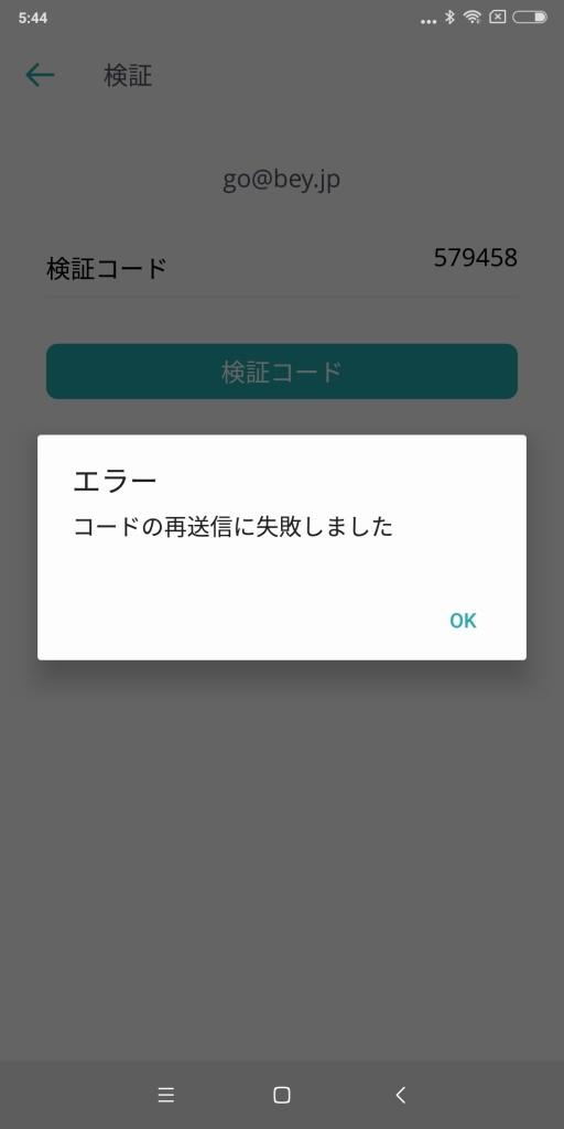 セサミ アプリ エラー