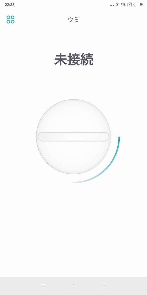 セサミ アプリ ゲスト画面