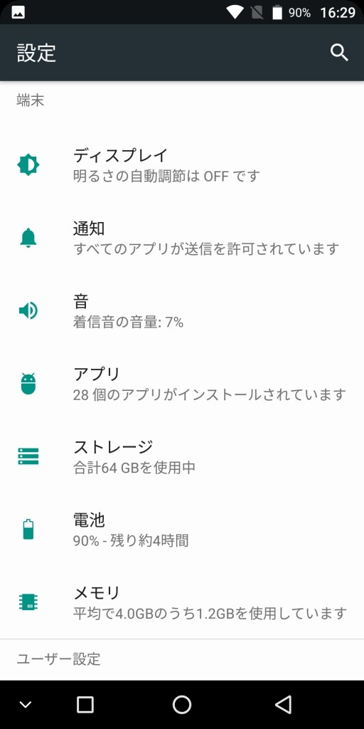 KOOLNEE K1 設定2
