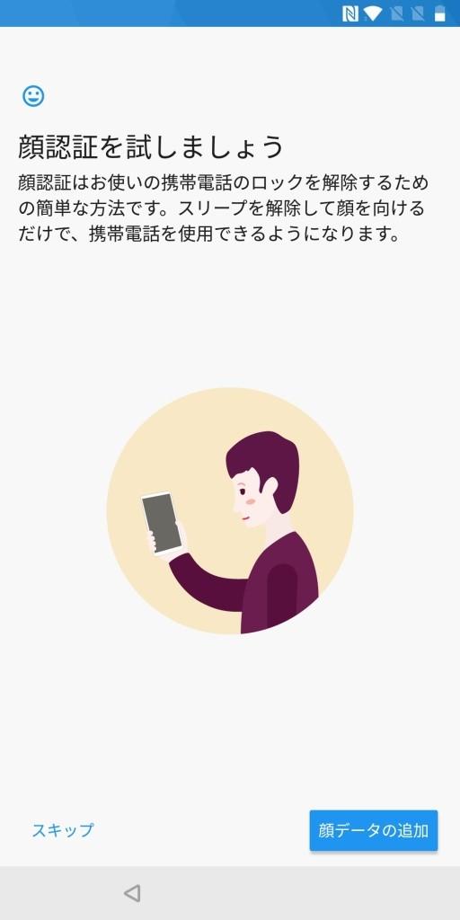 OnePlus 5T 顔認証1