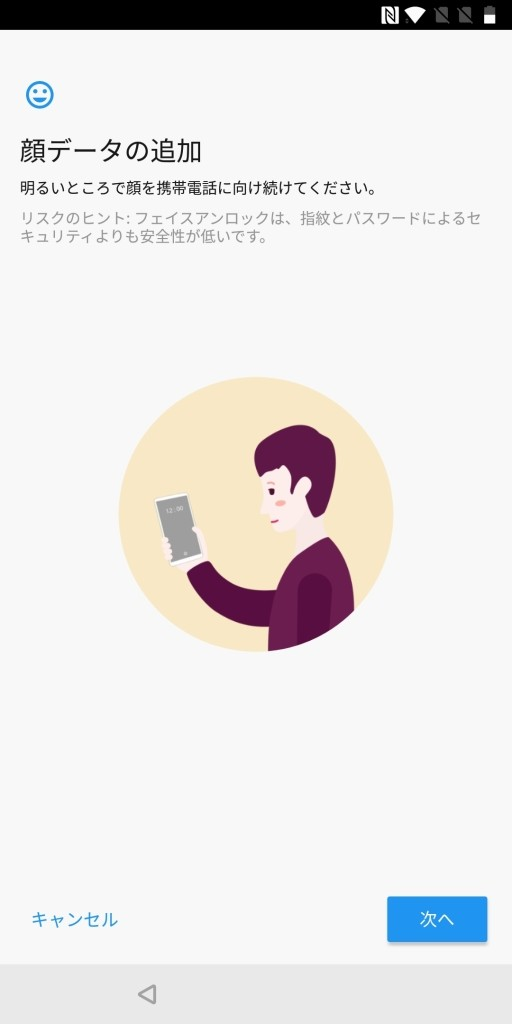 OnePlus 5T 顔認証3
