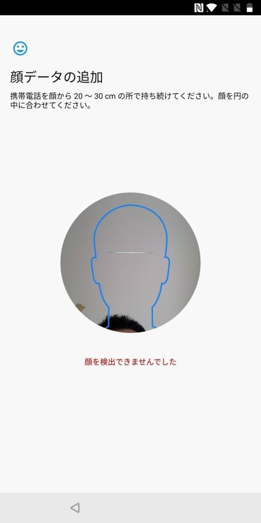 OnePlus 5T 顔認証4