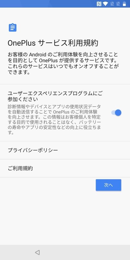OnePlus 5T 顔認証5
