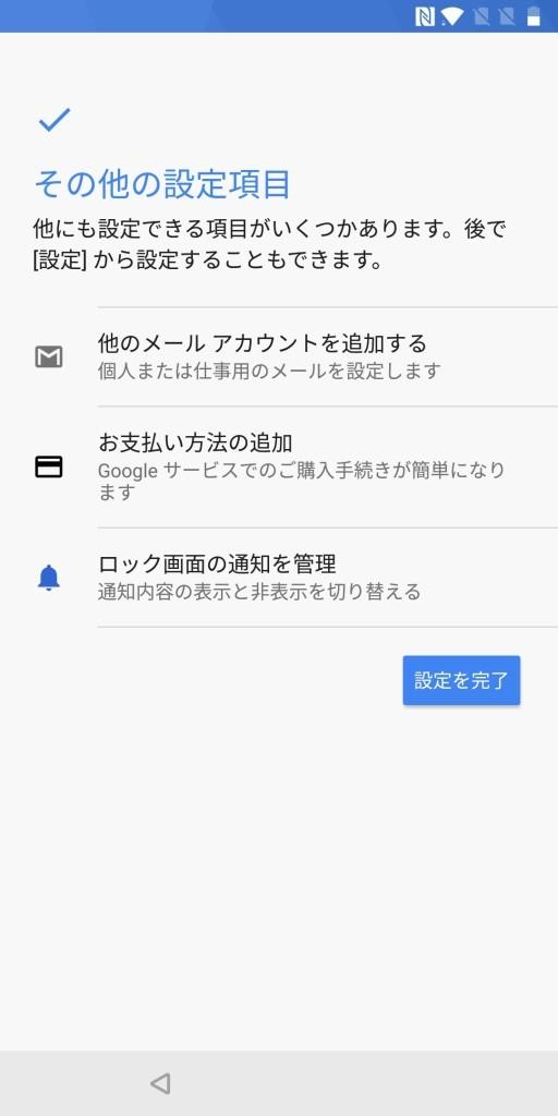 OnePlus 5T 顔認証7
