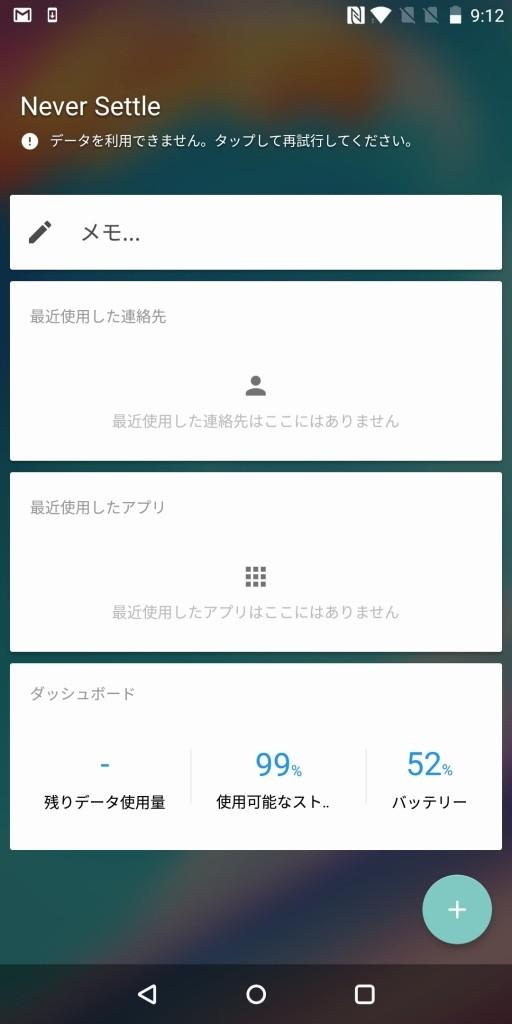 OnePlus 5T ホーム画面 ウィジェット