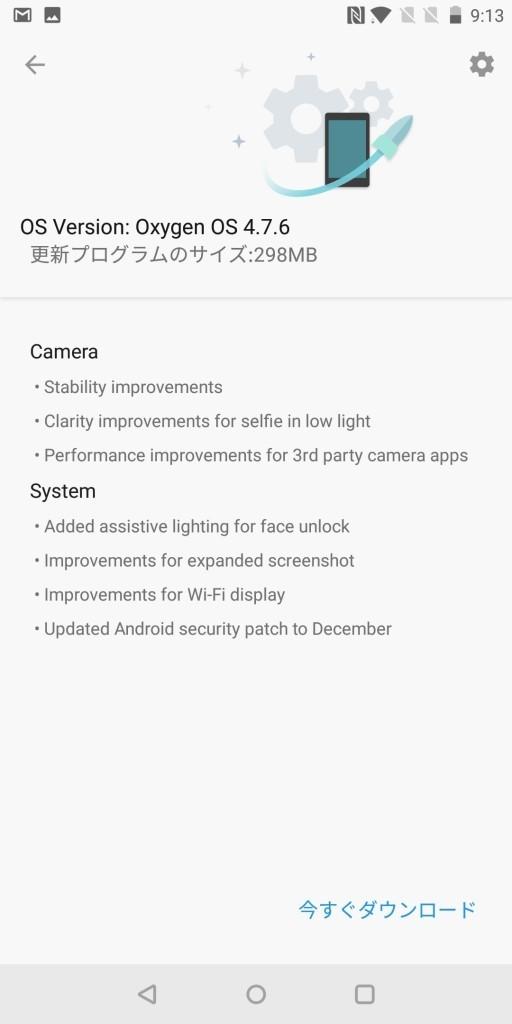 OnePlus 5T アップデート