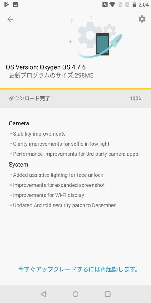 OnePlus 5T アップデート2