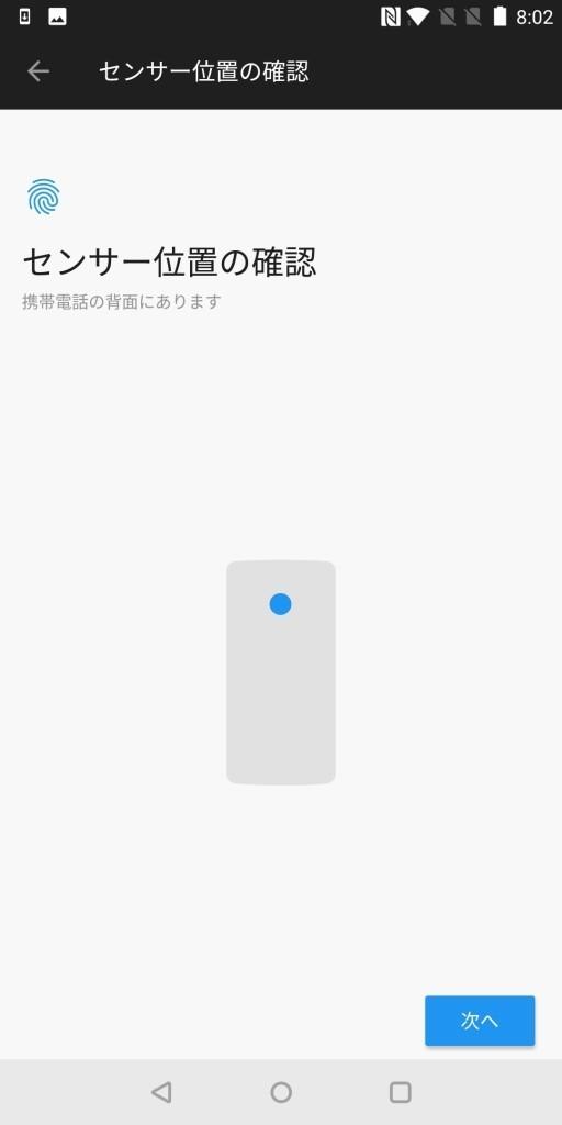 OnePlus 5T ロック指紋認証