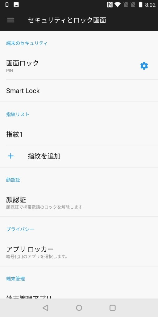 OnePlus 5T ロック Smart Lock