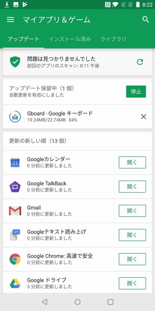 OnePlus 5T Playストア お引っ越し