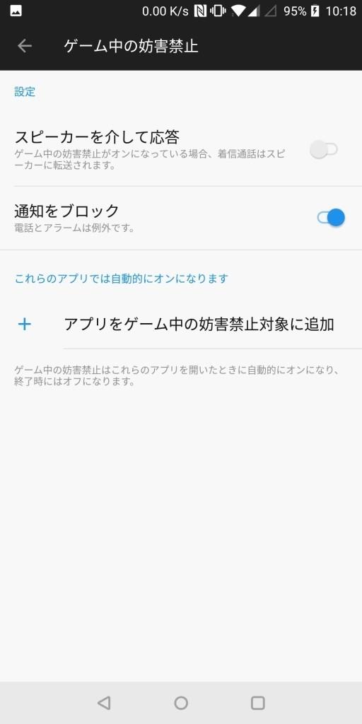 OnePlus 5T 設定 詳細設定2