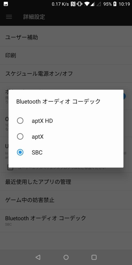 OnePlus 5T 設定 詳細設定3