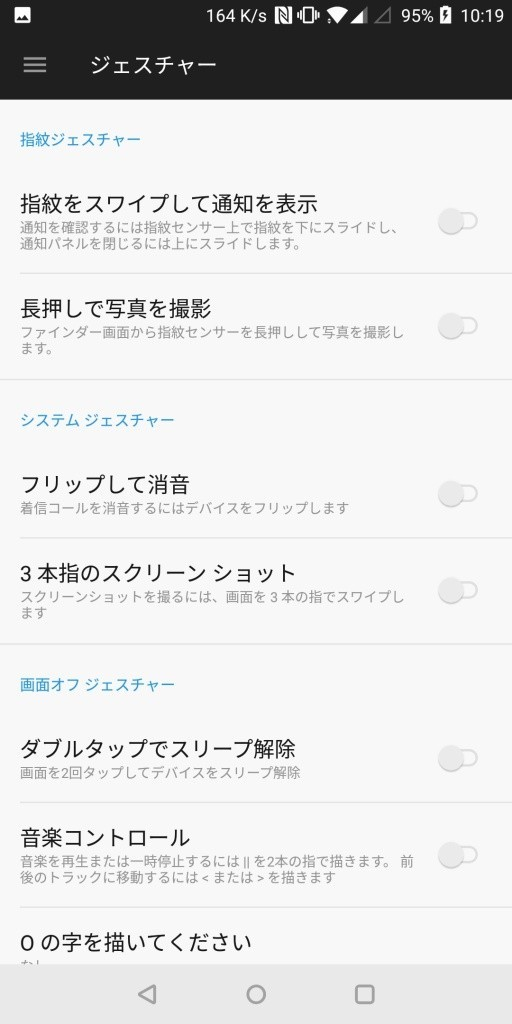 OnePlus 5T 設定 ジェスチャー