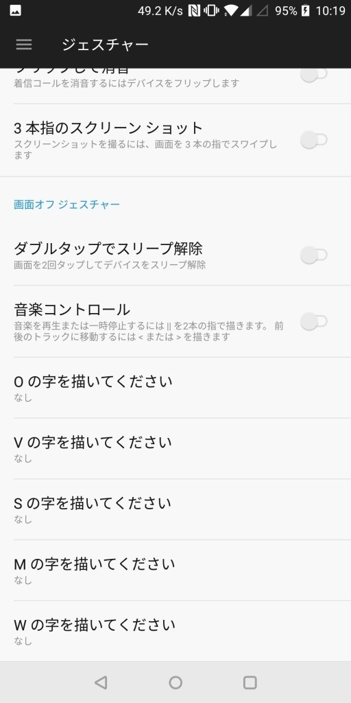 OnePlus 5T 設定 ジェスチャー2