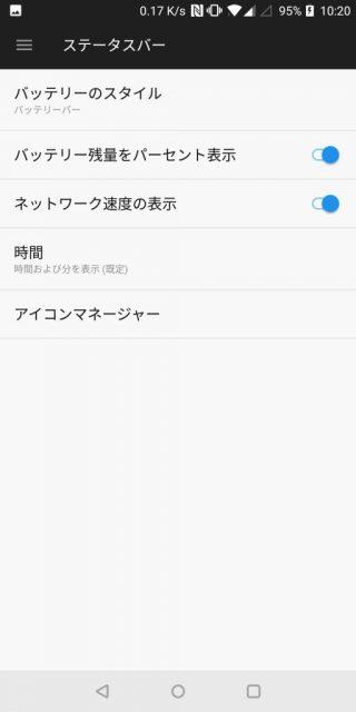 OnePlus 5T 設定 ステータスバー