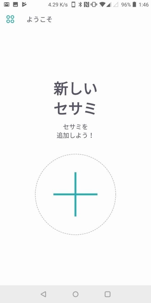 セサミ アプリ セサミ追加