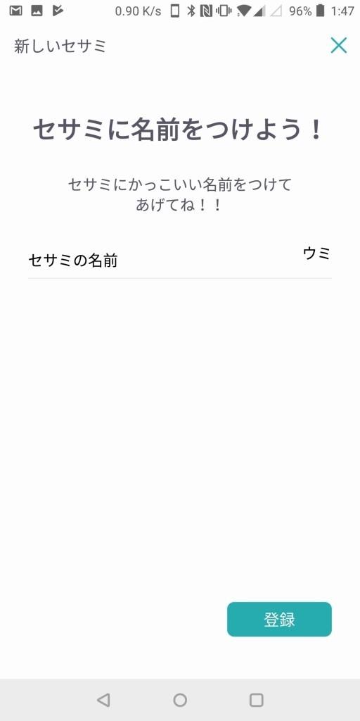 セサミ アプリ セサミの名前