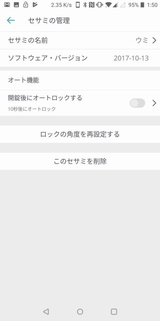 セサミ アプリ オーナーの設定変更画面