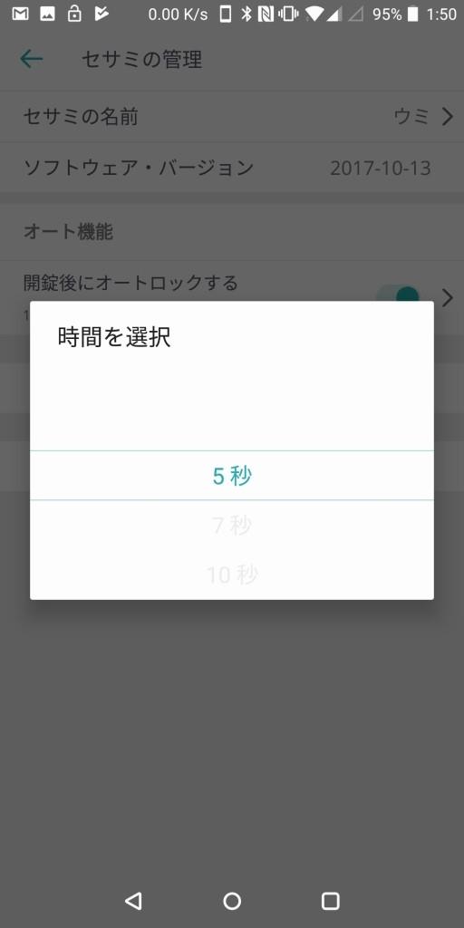 セサミ アプリ オートロック5秒