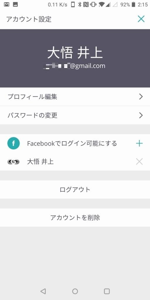 セサミ アプリ Wifi接続 アカウント設定