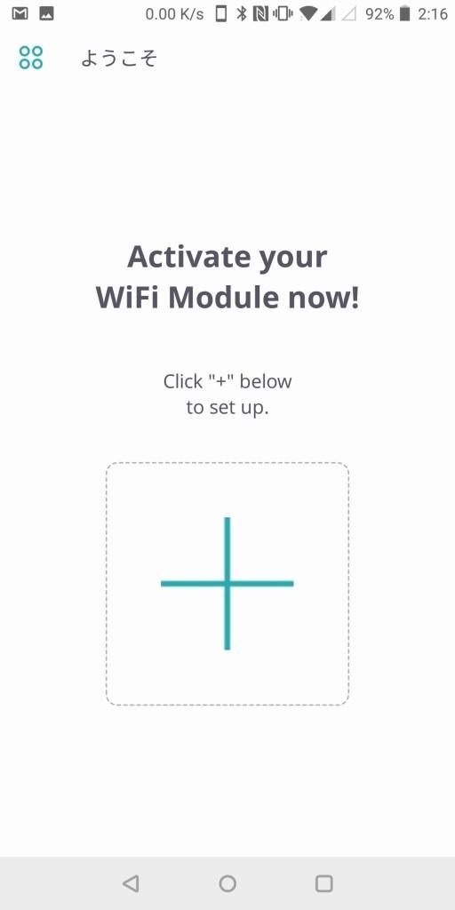 セサミ アプリ Wifiドングル 接続