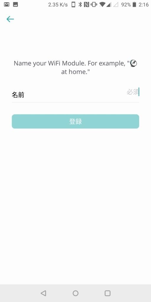 セサミ アプリ Wifiドングル 接続 名前