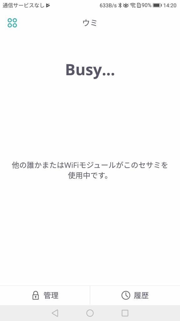 セサミ アプリ Busy