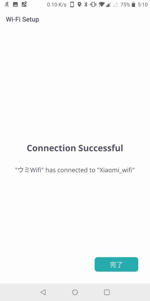 セサミ アプリ Wifiドングル Wifiルーター接続成功