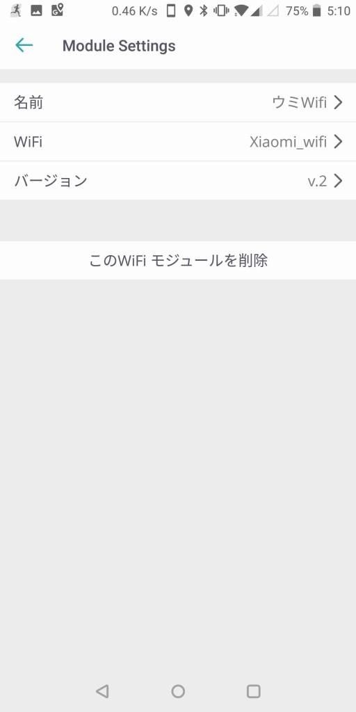 セサミ アプリ Wifiドングル Wifiルーター接続 設定画面