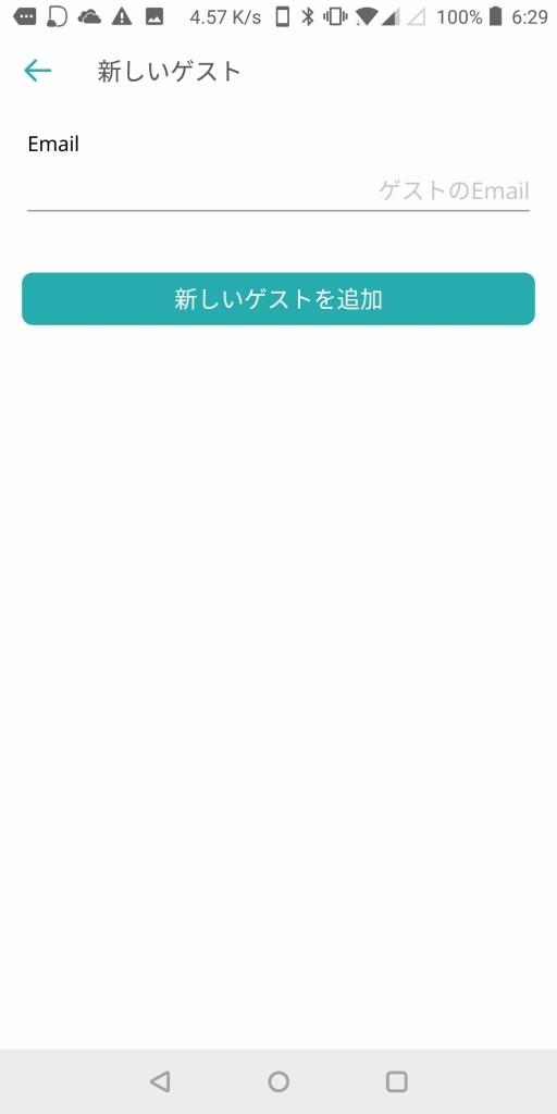 セサミ アプリ ゲスト作成