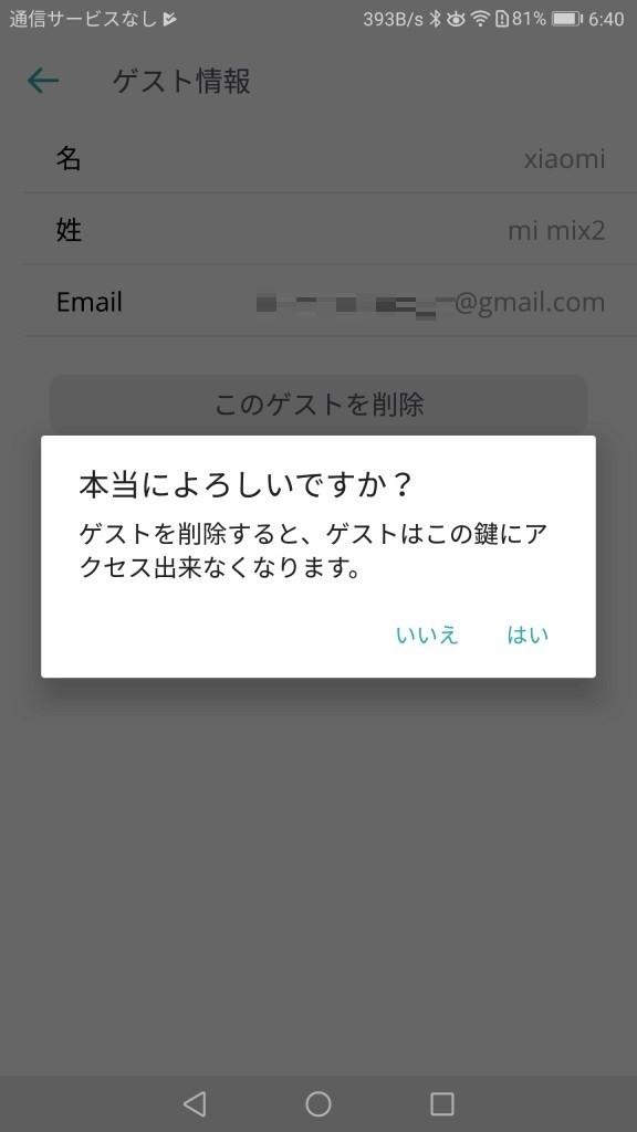 セサミ アプリ ゲスト削除 確認