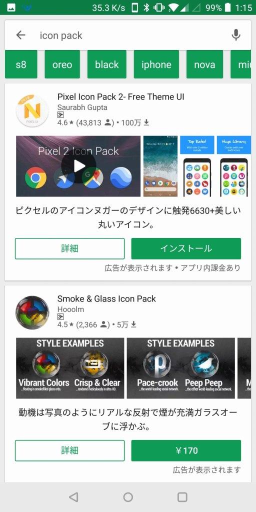 アイコンパック アプリ