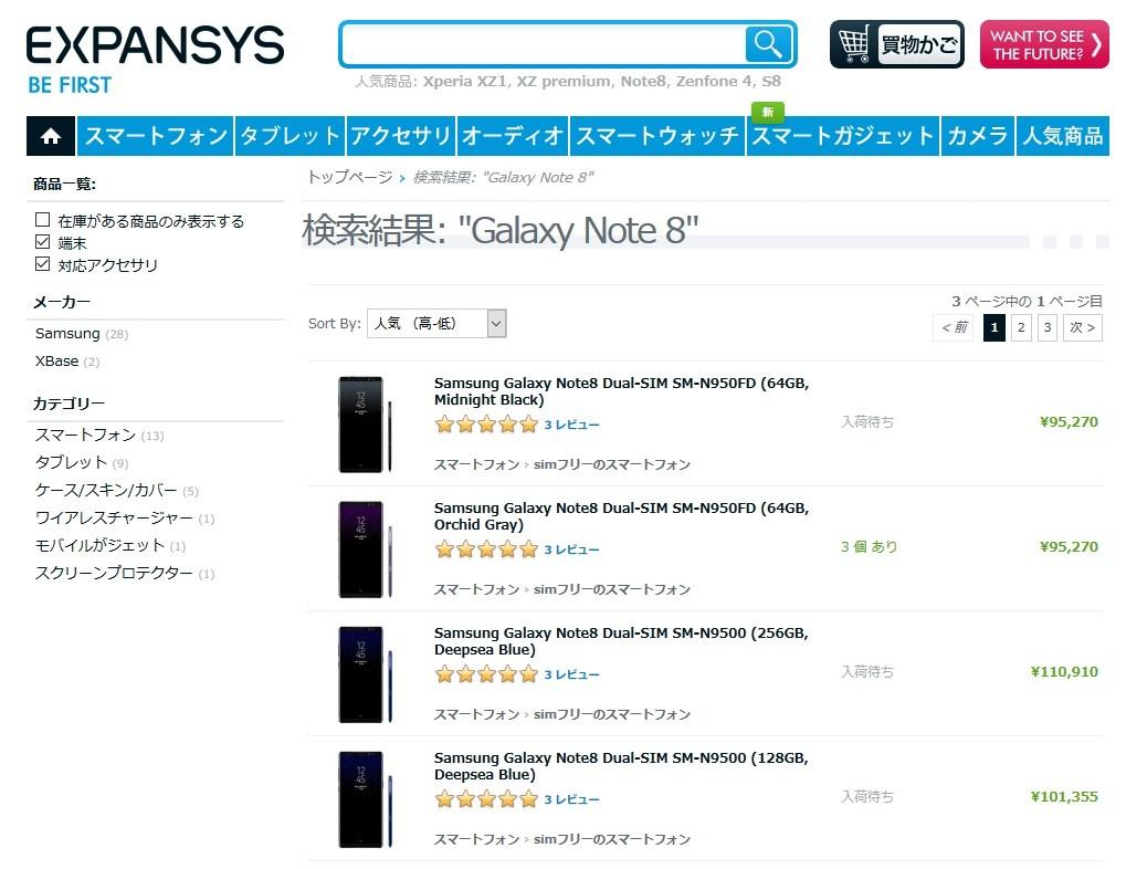 Galaxy Note 8 エクスパンシス