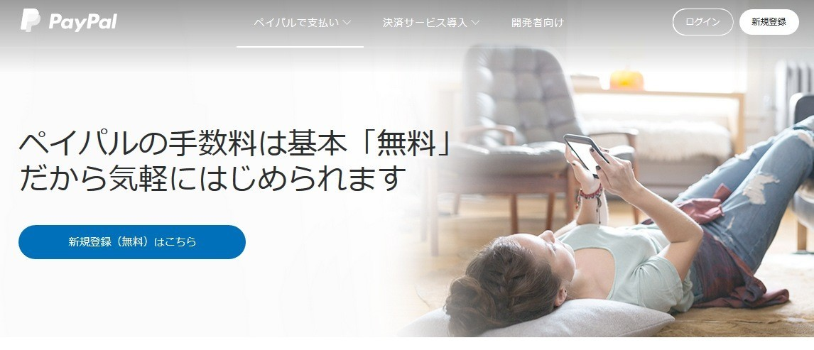 Paypal 新規登録