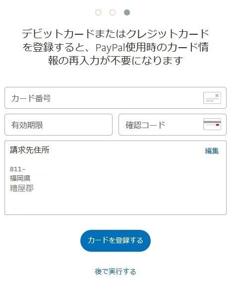 Paypal アカウント登録  クレジットカード登録