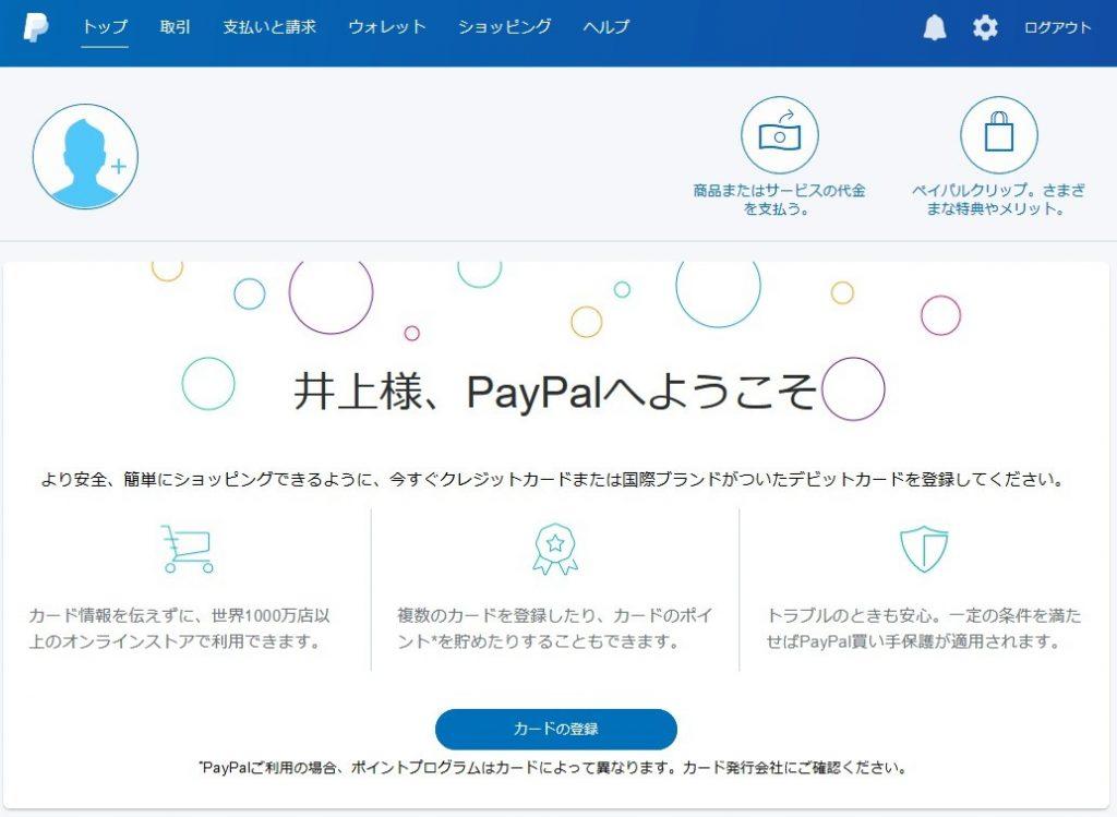 Paypal アカウント登録 後