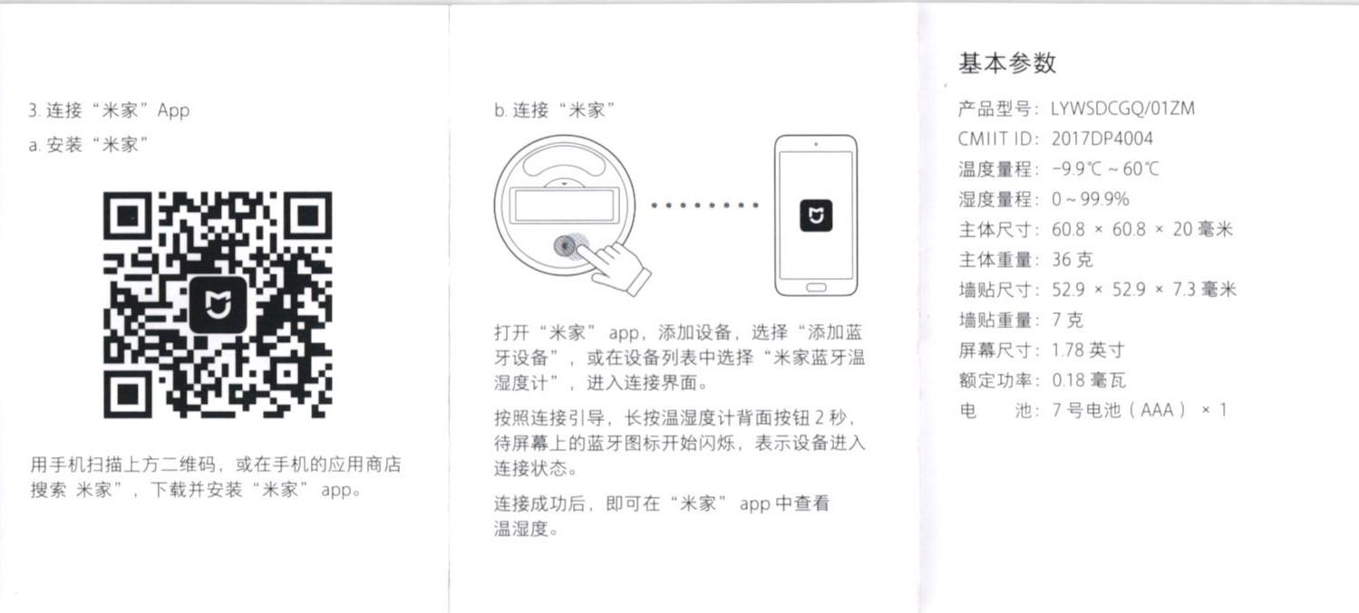 Xiaomi Mijia 温湿度計2