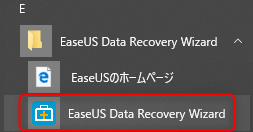 EaseUS Data Recovery Wizard 起動